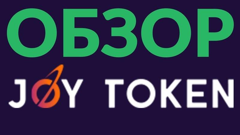 JoyToken ICO — Игорный бизнес на блокчейне / Обзор ICO JoyToken по-русски / ICOАЛЬМАНАХ