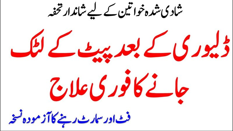 Delivery ky Bad Pait K Barh Jany Ka Asan Gharelu Elaj   How to Lose Belly Fat   weight loss Remedy