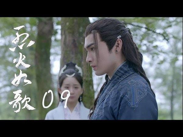 烈火如歌 | The Flame's Daughter 09(迪麗熱巴、周渝民、張彬彬等主演)