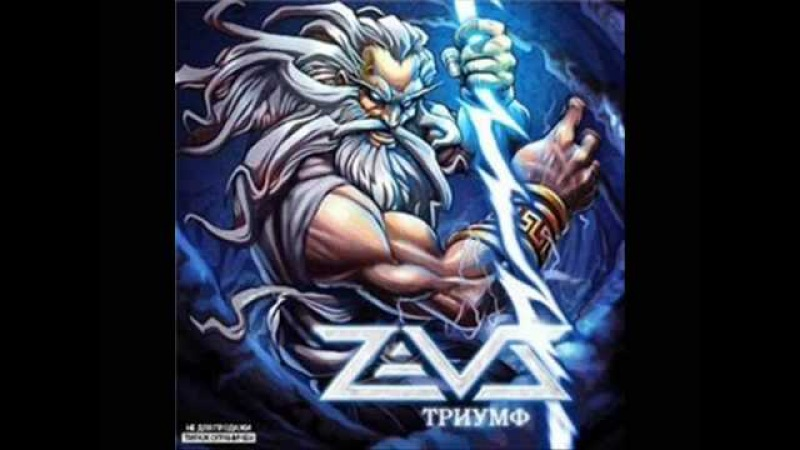 Zevs - Былая слава