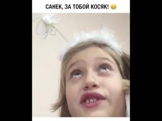За Саньком косяк.mp4