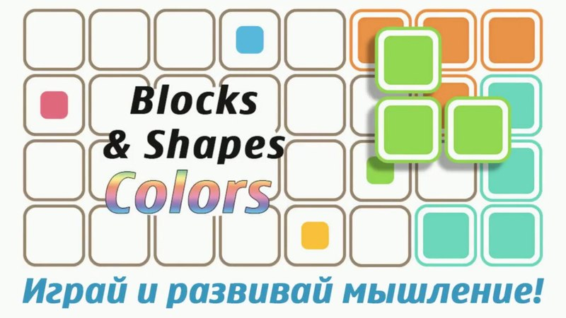 Blocks Shapes Colors - Головоломка