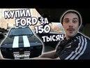 Форд мустанг для деревенского парня за 150 тысяч тачка на прокачку конкурс колонка jbl xtreme