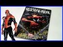 Совершенный Человек-Паук. Том 1. Сам себе враг Superior Spider-Man. Vol. 1 My Own Worst Enemy Обзор