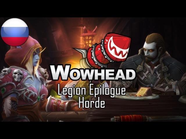 Legion Epilogue Horde Cinematic (Русский)