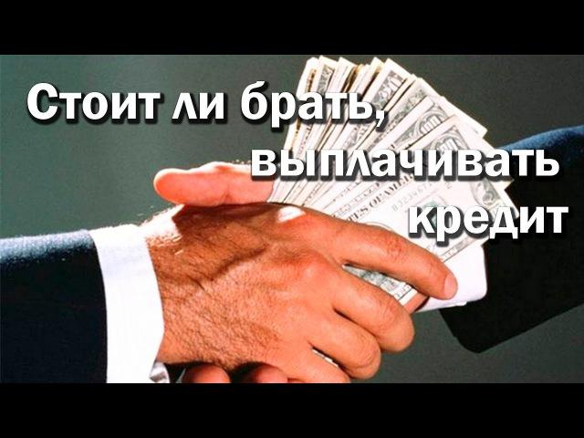 Кредиты: стоит ли брать в долг | Выплачивать ли кредит | Должники | Кредиторы | Карма