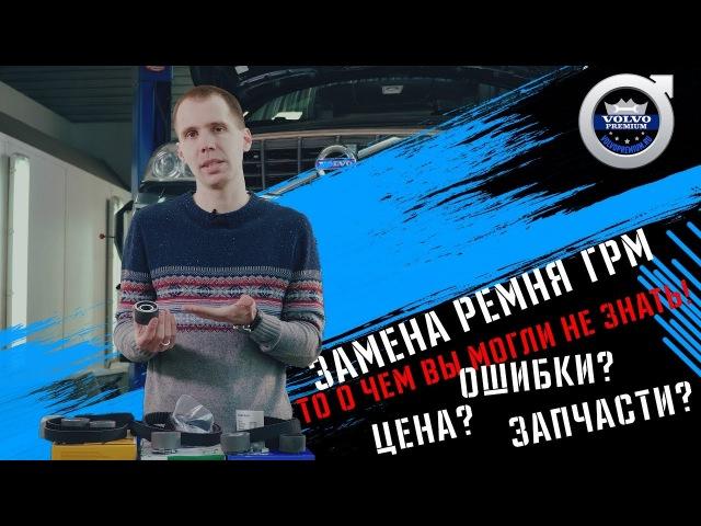 Замена РЕМНЯ ГРМ VOLVO | Сколько стоит, ошибки, необходимые запчасти? VolvoPremium.ru