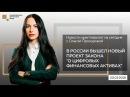 Новости рынка криптовалют на сегодня В России вышел новый проект закона О цифровых активах
