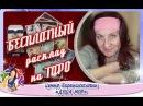 Бесплатный расклад на картах таро Семи Звезд★ YouTube_гадание