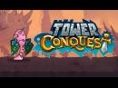 Tower Conquest Прохождение Покорение Захватчик Воблер Разблокирован