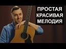 ПРОСТАЯ КРАСИВАЯ МЕЛОДИЯ на гитаре с перебором Видео урок