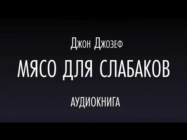 МЯСО ДЛЯ СЛАБАКОВ   Джон Джозеф   Аудиокнига (18)
