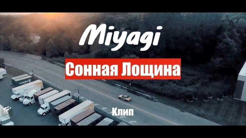 Miyagi - Сонная Лощина (2018 / Клип)