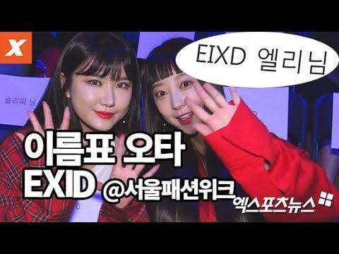 EXID LE·혜린, 틀린 이름표에도 무사히 착석(2018서울패션위크)