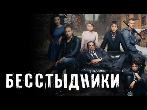 БЕССТЫДНИКИ (4 серия) Комедийный сериал.HD.2017