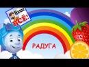 РАДУГА Учим цвета Развивающий мультфильм видео для детей Наше всё