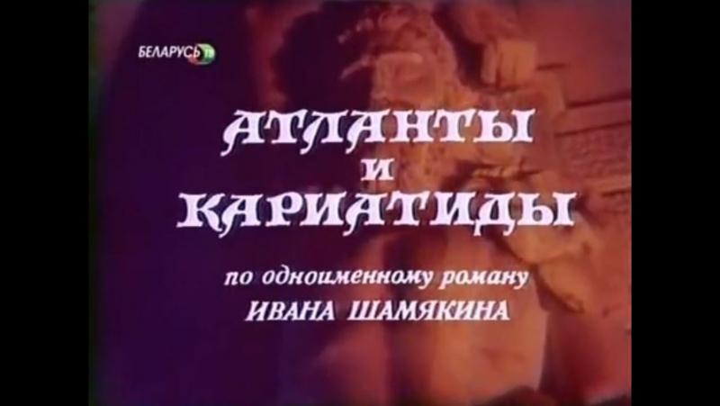 ☭☭☭ Атланты и кариатиды (4 серия, 1980) ☭☭☭
