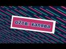 Найк Борзов и о2тв: розыгрыш билетов на концерт в Вегасе — о2тв: Халява