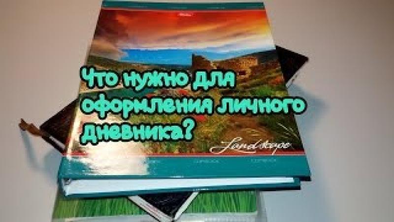 Что нужно для оформления личного дневника?