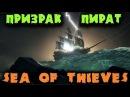 Релиз лучшей игры 2018 Sea of Thieves Битва с кракеном
