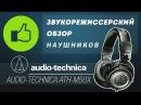 Обзор наушников Audio Technica ATH M50X