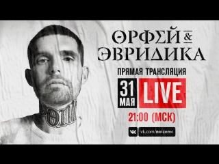 Онлайн-трансляция открытой репетиции хипхоперы «Орфей & Эвридика»