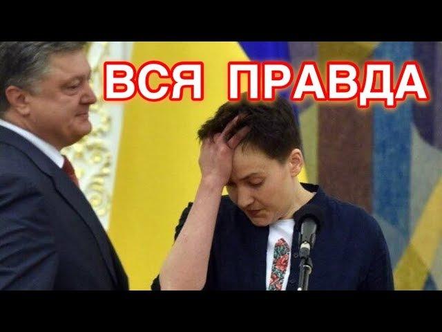 Савченко призналась, как готовила 3АГОВОР против Порошенко