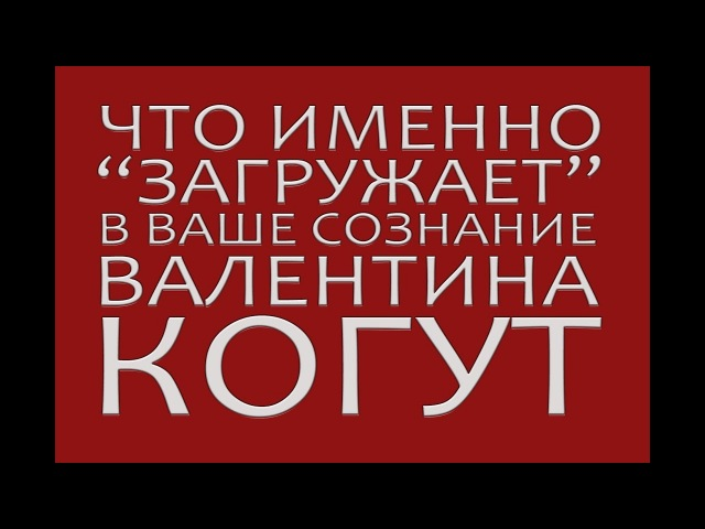 Выпуск 2 Что на самом деле загружает в ваше сознание Валентина Когут Пилоты и анталы кто они