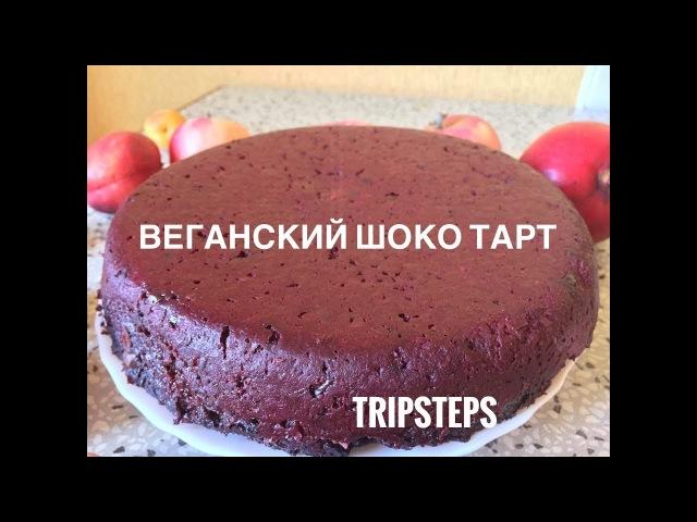Веганский шоколадный торт без сахара