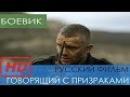 ГОВОРЯЩИЙ С ПРИЗРАКАМИ Русские боевики 2017 новинки Российские фильмы мистика в HD
