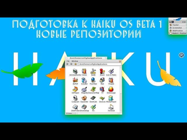 Новые репозитории и подготовка к Haiku OS Beta 1