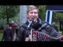 Шипков Игорь в Удельном парке 08.10.2017г ч 1