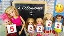 ПРОШУ ТЕБЯ, СТЕПАН, НЕ НАДО! Мультик Барби Школа Девочки играют Куклы Игрушки