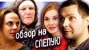 Обзор на СЛЕПАЯ - СКРЕПЫ РОССИЙСКОЙ СЕМЬИ
