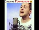 Спел на Греческом👍