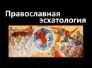 Основы Православия Эсхатология