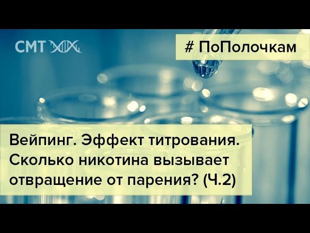 Вейпинг. Эффект титрования. 18 МГ никотина