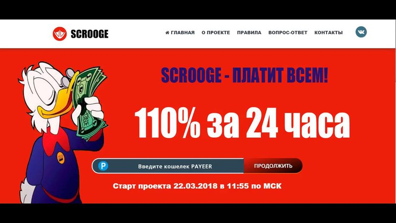 Проект который собирается бить рекорды scroogeiou 110% за 24 часа