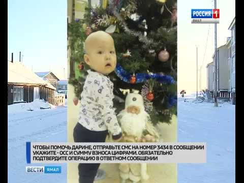 Программа ВЕСТИ.ЯМАЛ. Телеканал РОССИЯ 1. Информация о Дарине Вахониной.