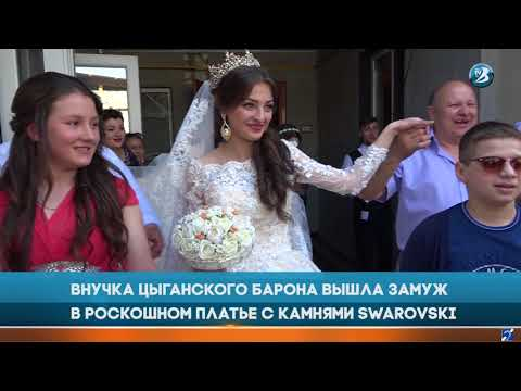 Внучка цыганского барона вышла замуж в роскошном платье с камнями Swarovski