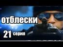 Отблески 21 серия из 25 (детектив, триллер,мистика,криминальный сериал)