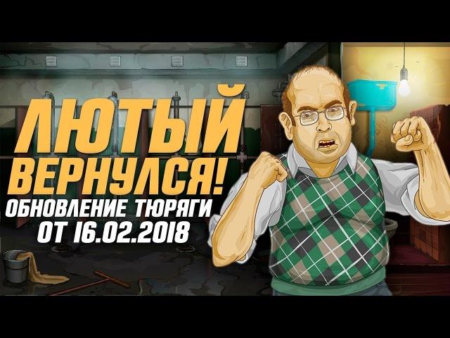 НОВЫЙ БОСС - ЛЮТЫЙ ИЛИ ВОЗВРАЩЕНИЕ ЛЕГЕНДЫ/ ОБНОВЛЕНИЕ В ТЮРЯГЕ 2018