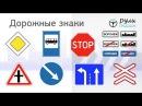 Урок 3.1: Дорожные знаки ПДД 2017. Предупреждающие знаки. Как распознать опасность на дороге.