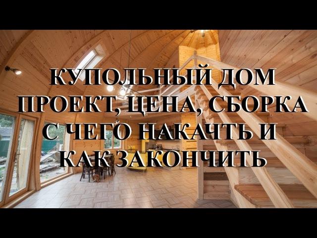 О стоимости карскасного домостроениея купольных домов своими руками и на заказ