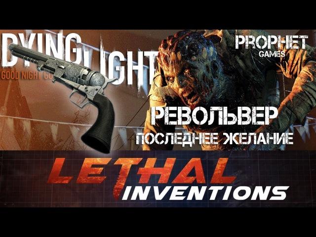 Dying Light. Револьвер Последнее желание. Lethal Inventions. Last Wish