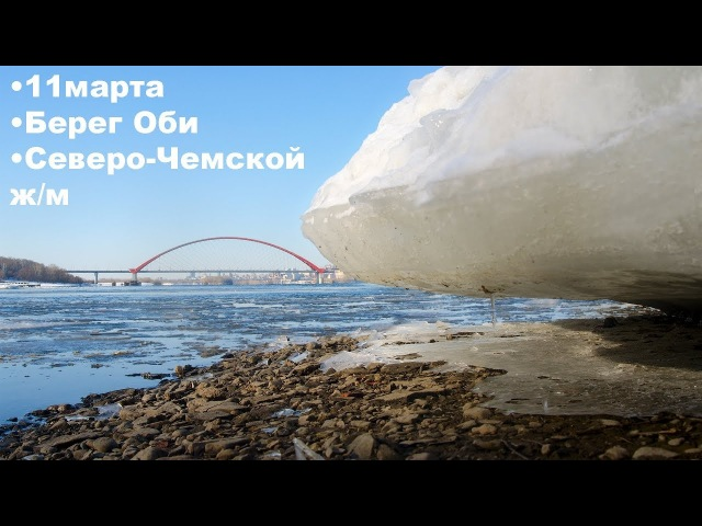 11 марта. р.Обь, Северо-Чемской ж/м.