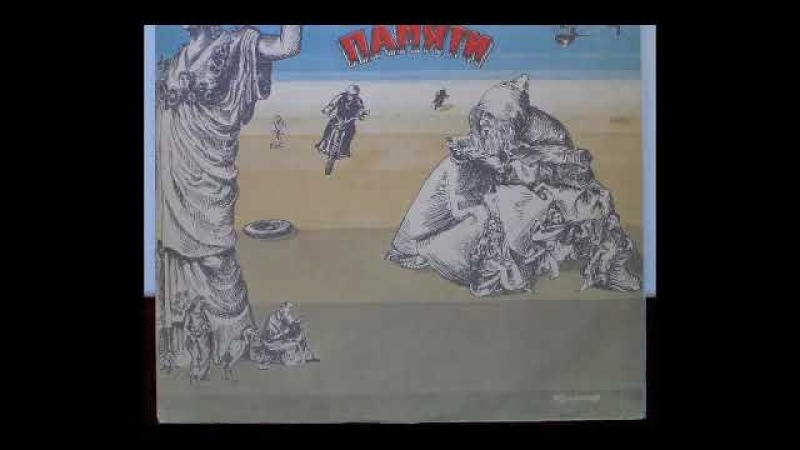 Давид Тухманов - По волне моей памяти (1976)(Мелодия С60 07271-2) full album