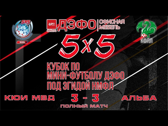 Кубок ДЭФО 2018. КЮИ МВД - Альба. 3:3 (1-й тайм)