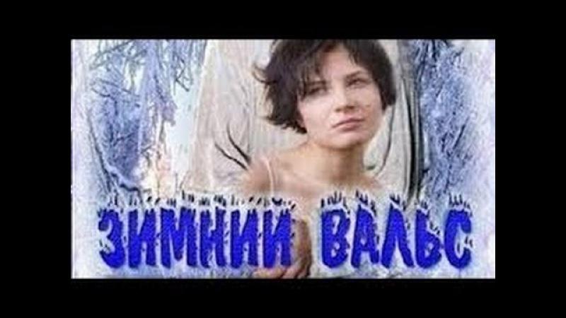 зимний вальс сериал ,Россия,2012 все 4 серии(12)мелодрама.