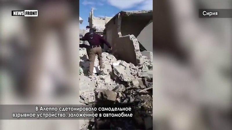 В Сирийском городе Джарблус сдетонировало взрывное устройство, заложенное в автомобиль